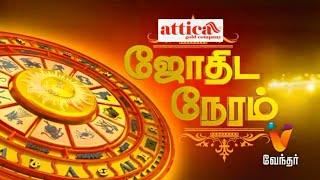 Jothida Neram | ஜோதிட நேரம் | Shelvi Astrologer [Epi 199] (17/11/2018)