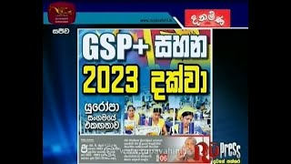 Ru Press |20-01-2020|Rupavahini
