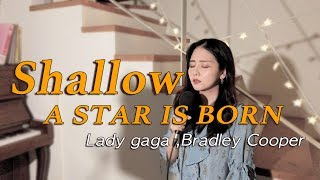 Shallow-Lady gaga, Bradley cooper +Lyric, 가사 (A star is born) /COVER BY HERU LEE