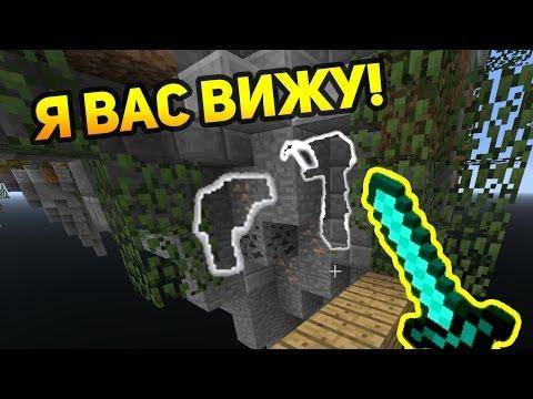 ОТ МЕНЯ НЕ СПРЯТАТЬСЯ! - (Minecraft Sky Wars)
