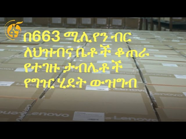 The Controversial Procurement of 180 thousand tablets pc purchased with 663 million birr