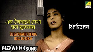 Ek Baishakhe Dekha Holo Dujanay | Bilambita Loy | Bengali Movie Video Song | Arati Mukherjee Song