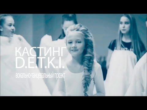 Кастинг в вокальный проэкт D.E.T.K.I. | Open Art Studio | MILENA WAY