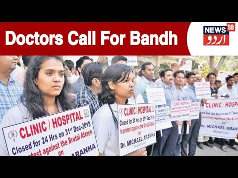 Hyderabad: Doctors Up In Arms Over Assault, Call For Bandh