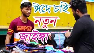 Bengali Eid Shopping | Eid Special | New Funny Video | Creative Squads | Sajjad Shakil