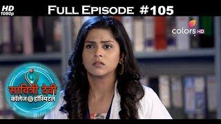 Savitri Devi College & Hospital - 6th October 2017 - सावित्री देवी कॉलेज &हॉस्पिटल - Full Episode
