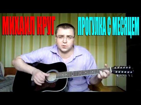 Михаил Круг - Прогулка с месяцем