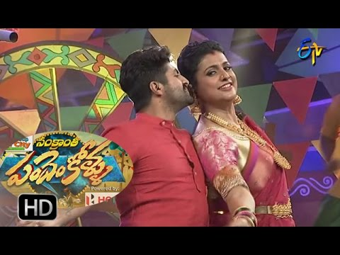 Shekar Master and Roja Performance | Sankranthi Special | PandemKollu | 14th Jan 2017 thumbnail