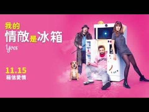 《我的情敵是冰箱》中文預告 11.15 箱信愛情