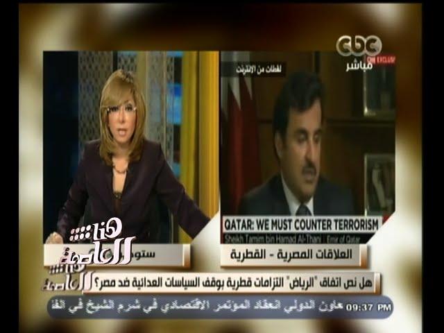#هنا_العاصمة | ماذا فعلت قطر لمصر حتى تبين حسن نواياها بعد مبادرة السعودية للم الشمل ؟