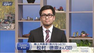 (株)上州農産 粕川なっとう 松村徳崇さん
