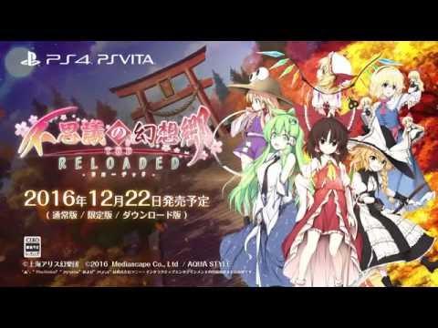 PS4/PSVita「不思議の幻想郷TOD -RELOADED」ティザーPV