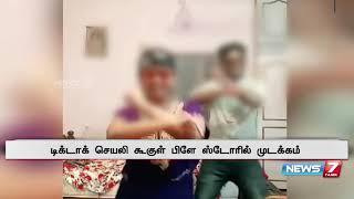 இந்தியாவில் டிக் டாக் செயலி பதிவிறக்கத்தை கூகுள் பிளே ஸ்டோர் முடக்கியுள்ளது