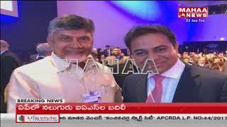 World Economic Forum : Telangana IT Minister KTR With AP CM Chandrababu and Nara Lokesh