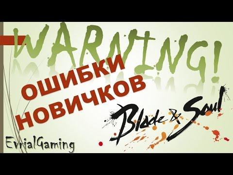 ОШИБКИ Новичков Blade and Soul СОВЕТЫ