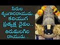 Tirumalagiri raya Lord Venkateswara song | అన్నమాచార్య అద్భుతమైన కీర్తన