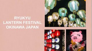 Ryukyu Lantern Festival  / Things to do for the Holidays in Okinawa Japan