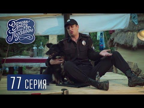 Однажды под Полтавой. Ковчег - 5 сезон, 77 серия | Комедийный сериал 2018