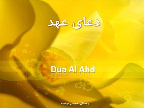 Dua Ahd (Ahad) دعای عهد