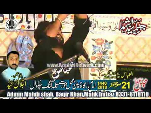 Zakir Mahdi Baloch || Majlis 21 Safar 2018 Hussain Mahal Moorat ||