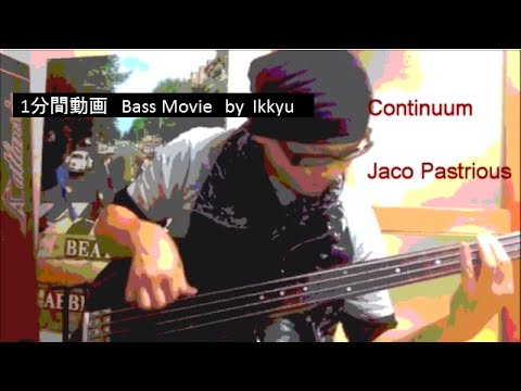 『Continuum』 Jaco Pastrious  フレットレスベース・レッスン One Minute Bass Movie by Ikkyu