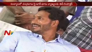 Nandyal By-Election Ended as Peaceful || YSRCP Vs TDP