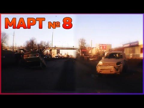 Аварии и ДТП Март 2016 - подборка № 8[Drift Crash Car]