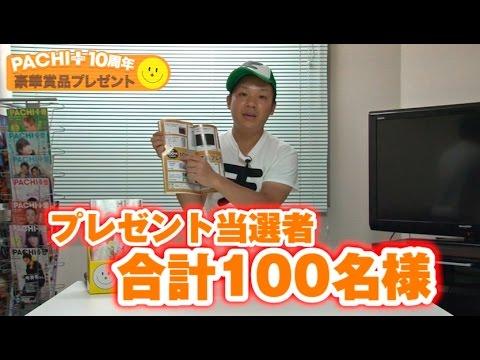 【PACHI+10周年】豪華賞品プレゼント当選者発表