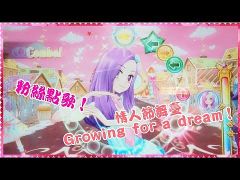 Aikatsu!偶像學園 機台遊玩錄影 第四季第二彈 粉絲特別企劃 「Growing for a dream」SP