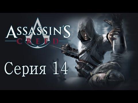 Assassin's Creed 1 - Прохождение игры на русском [#14]