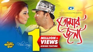 Download Tomar Jonno | Andrew Kishore | Runa Laila | Shakib Khan | Apu Biswas | Bangla Movie Song | HD 3Gp Mp4