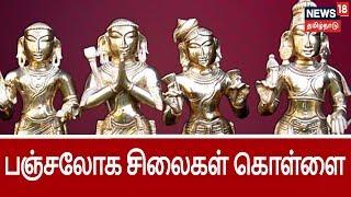 மதுரையில் பிரபல குருஸ்தலத்தில் 4 பஞ்சலோக சிலைகள் கொள்ளை   God idols were stolen in madurai