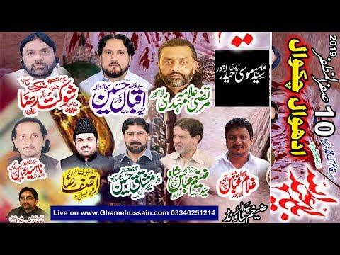Live Majlis .........10 Safar 2019..........Udhwal Chakwal