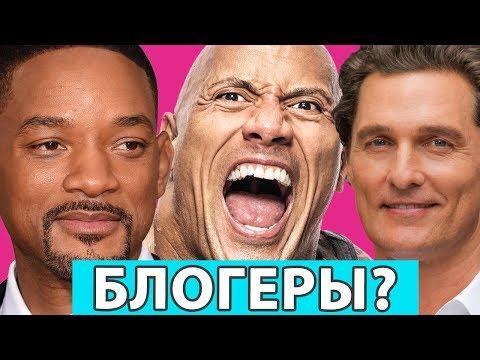 ТОП3 ГОЛЛИВУДСКИХ актёра ВИДЕОБЛОГЕРА
