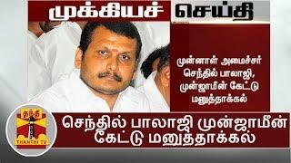 #BREAKING: Senthil Balaji Files Petition in HC Seeking Anticipatory Bail | Thanthi TV