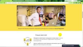 Инвестиции в КЭШБЕРИ CASHBERY | Заработай на инвестициях | Обзор платформы КЭШБЕРИ CASHBERY
