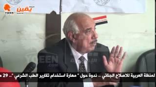 يقين | النظمة العربية للاصلاح الجنائي حول مهارة استخدام تقارير الطب الشرعي