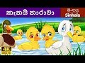 කැත තාරාවා | Ugly Duckling in Sinhala | Sinhala Cartoon | Sinhala Fairy Tales