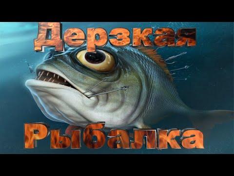 Рыбалка Дерзкий улов ГЭС5