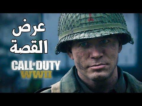Call of Duty WWII عرض القصة 🔥