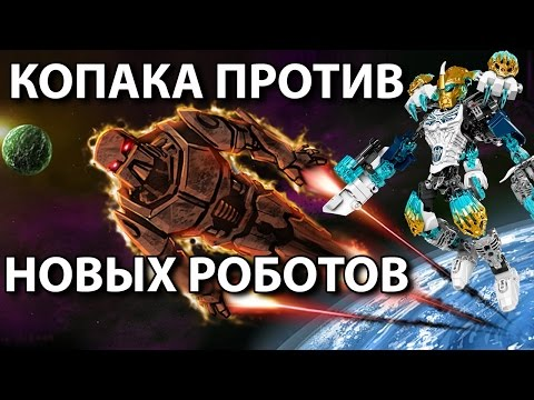 Лего мультик про биониклов 2016. Копака против новых роботов!