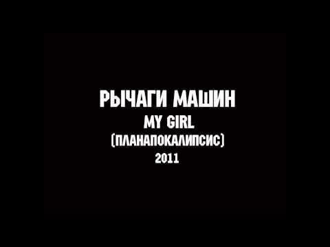 Рычаги Машин - My girl