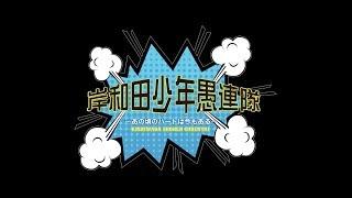 劇団TEAM-ODAC第26回本公演『岸和田少年愚連隊~あの頃のハートは今もある~』DVD トレーラー