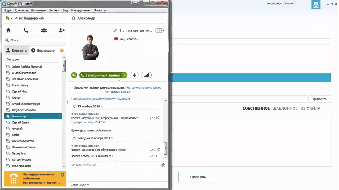 Как сделать рассылку в скайпе для своих контактов