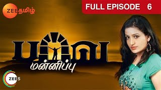 mqdefault Zee Tamil TV Shows