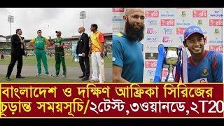 বাংলাদেশ-দক্ষিণ আফ্রিকা সিরিজের সকল ম্যাচ ও চূড়ান্ত সময়সূচি ঘোষণা/Bangladesh Vs South africa Series