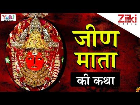 Jeen Mata Ki Katha [rajasthani] Jeen Mata Ki Jai Bolo video