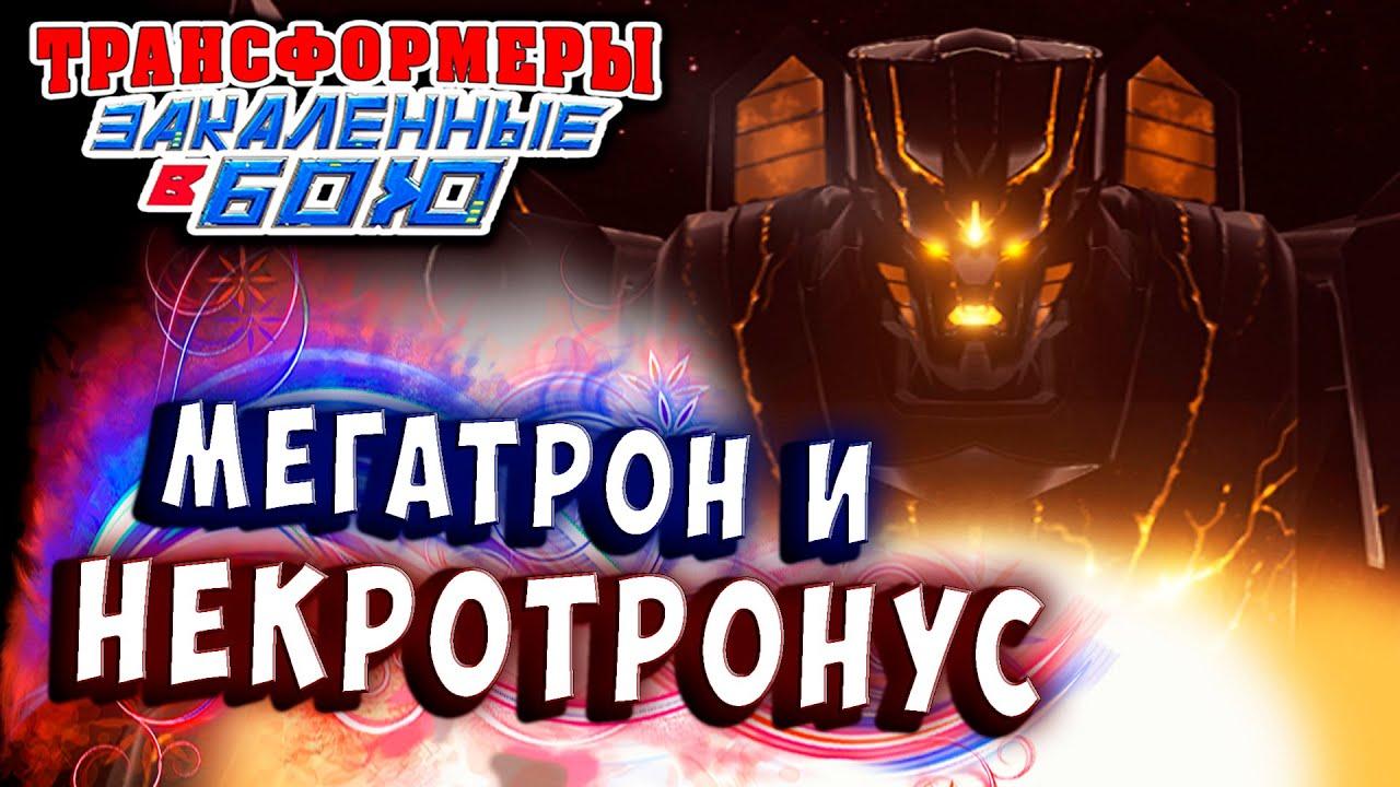 МЕГАТРОН! ПРИБЫЛ НЕКРОТРОНУС! Трансформеры Закаленные в Бою Transformers Forged To Fight ч.327