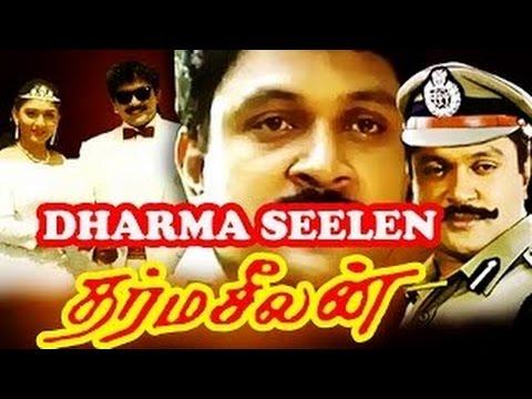 Dharma Seelan 1993|Prabhu, Kushboo | Ilayaraja | Super Hit Songs|Full Movie Part-1