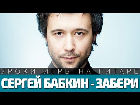 Сергей бабкин - лилька, аккорды рядом пусть себя боюсь, что так оно и